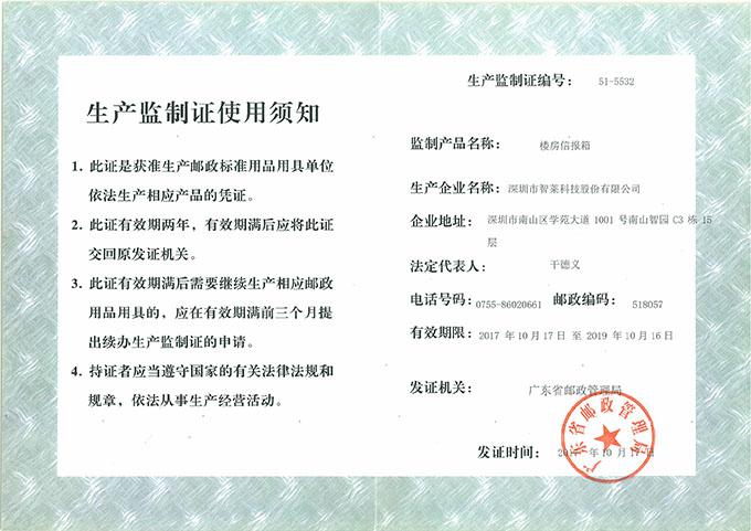 不锈钢信报箱生产监制证