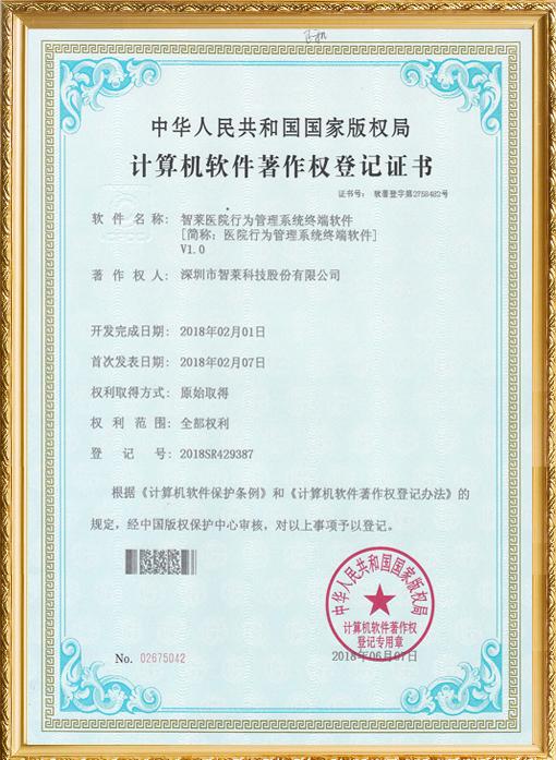 手术室医疗行为管理系统软件著作权证书