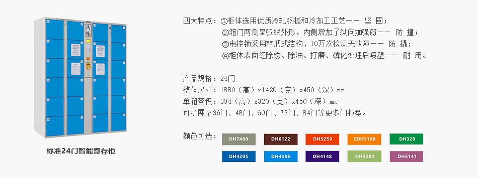 标准24门Luzhongshuai.com寄存柜参数